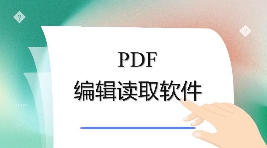 办公.软件-PDF转WORD EXECL PPT格式软件可编辑