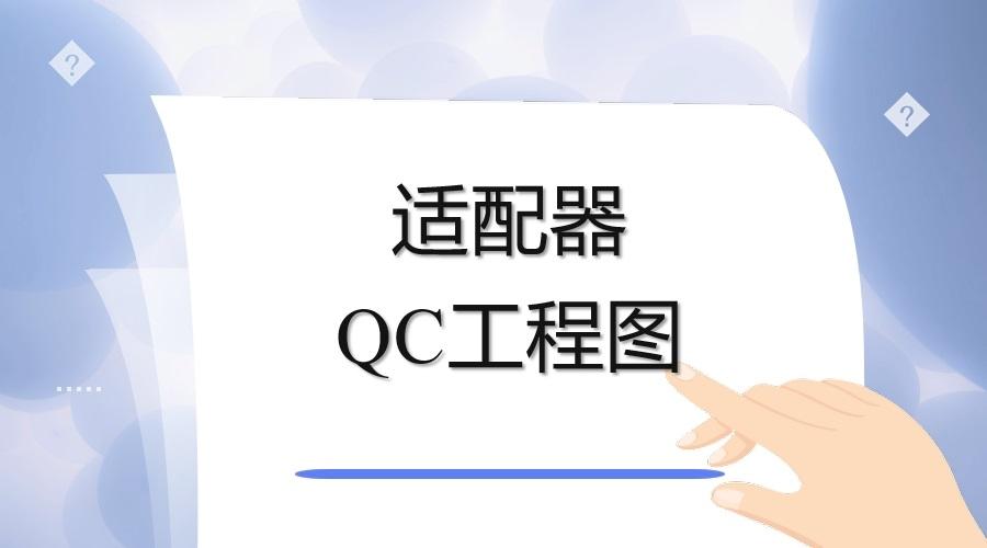 资料.三阶文件-适配器QC工程图