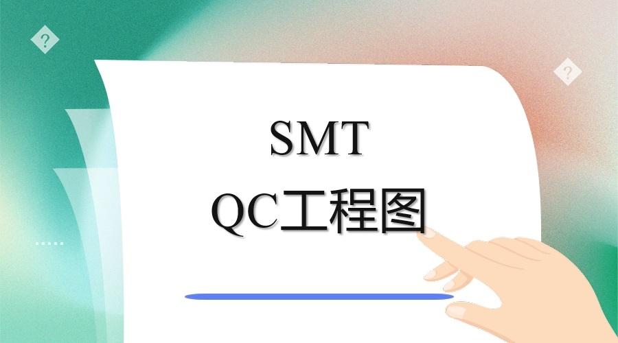 资料.三阶文件-SMT  QC工程图