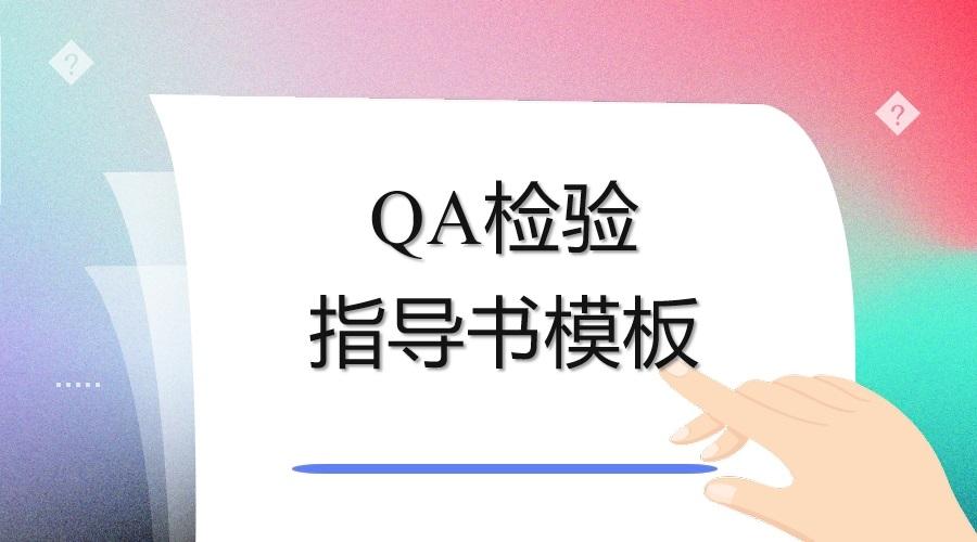 资料.三阶文件-QA检验指导书模板