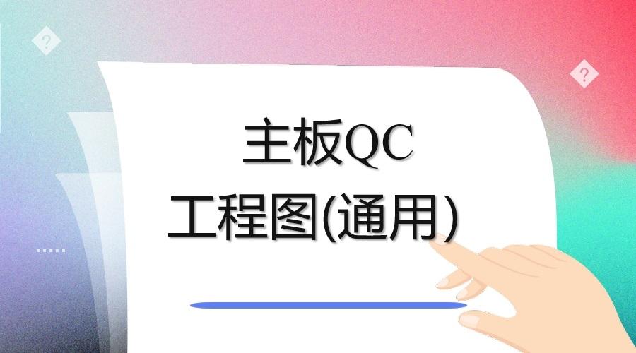 资料.三阶文件-主板QC工程图(通用)