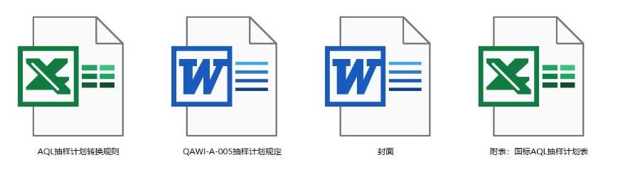 资料.三阶文件-抽样计划规定