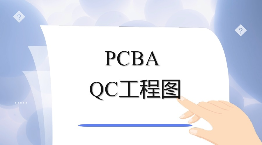 资料.三阶文件-PCBA QC工程图