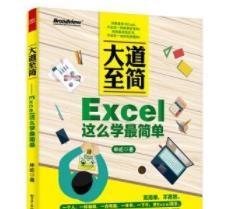 PDF.办公.大道至简——Excel这么学最简单