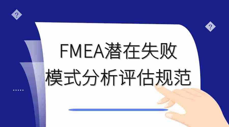 资料.三阶文件.FMEA潜在失败模式分析评估规范