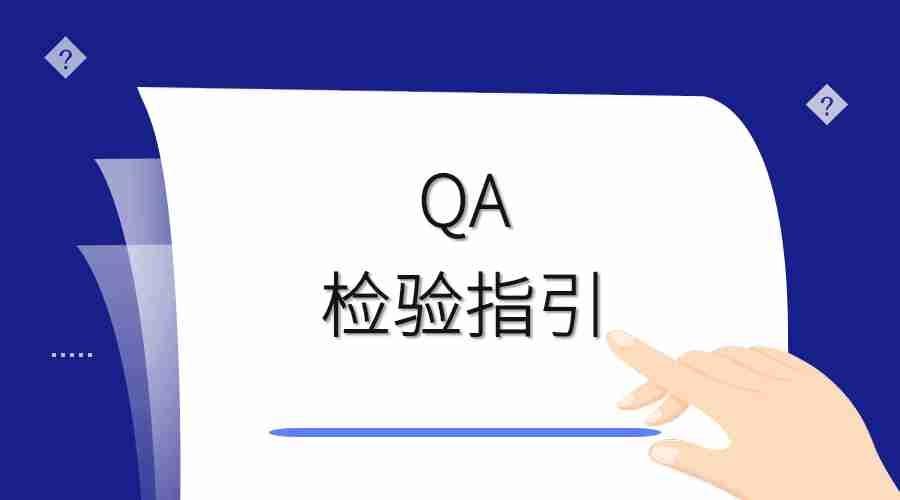 资料.三阶文件-QA检验指引