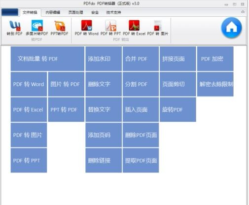 办公.软件PDF do-PDF工具大全