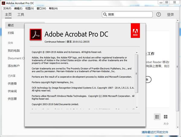 PDF编辑软件Adobe Acrobat Pro DC 2020