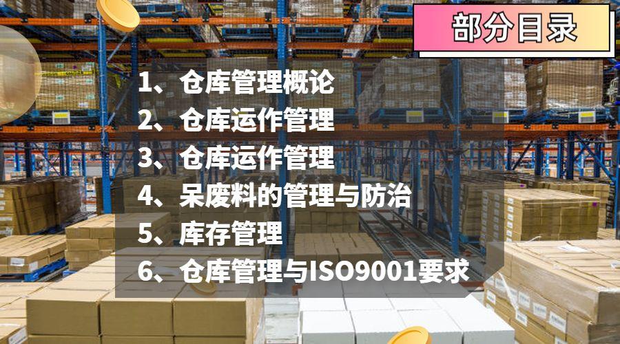 PPT|工厂企业仓库管理内部精品培训课程