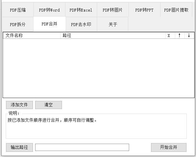 PDFTool 功能强大的PDF文件处理工具,软件个子小,作用大
