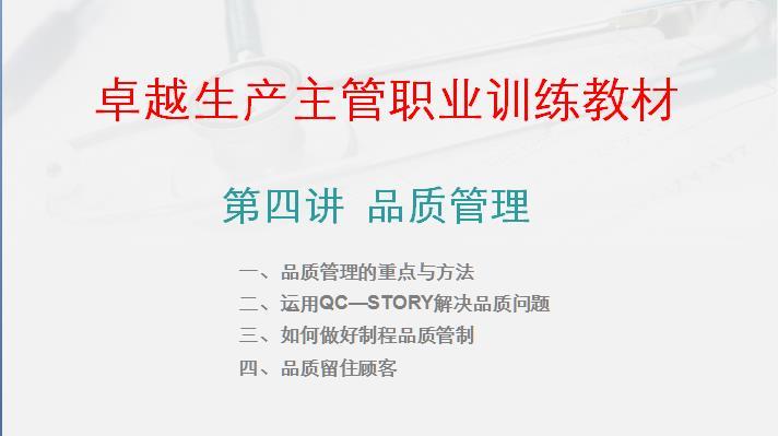PPT|卓越生产主管连载4品质管理