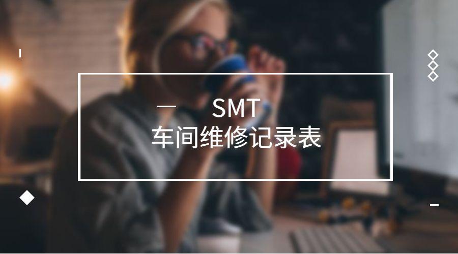 SMT车间维修记录表