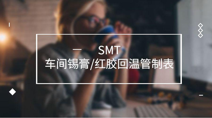 SMT车间锡膏/红胶回温管制表