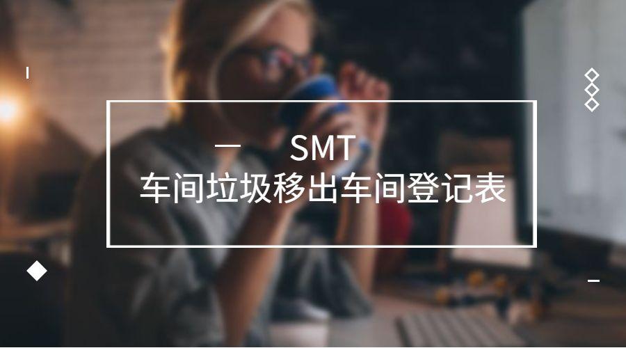 SMT车间垃圾移出车间登记表
