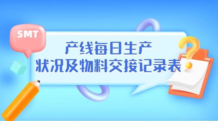SMT产线每日生产状况及物料交接记录表