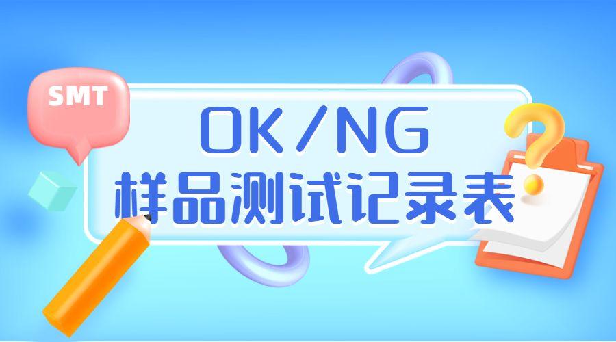 SMT OK/NG样品测试记录表