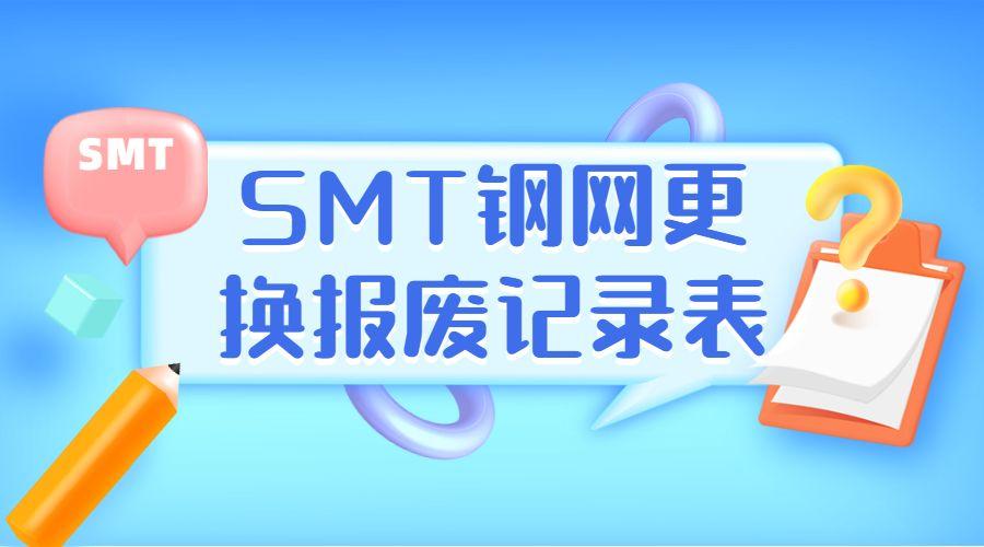 SMT钢网更换报废记录表
