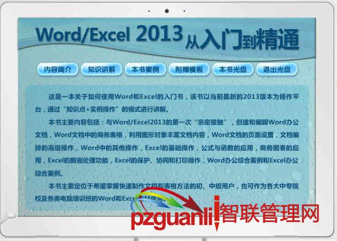Word/Excel 2013高效办公从入门到精通与EXCEL实战技巧精粹
