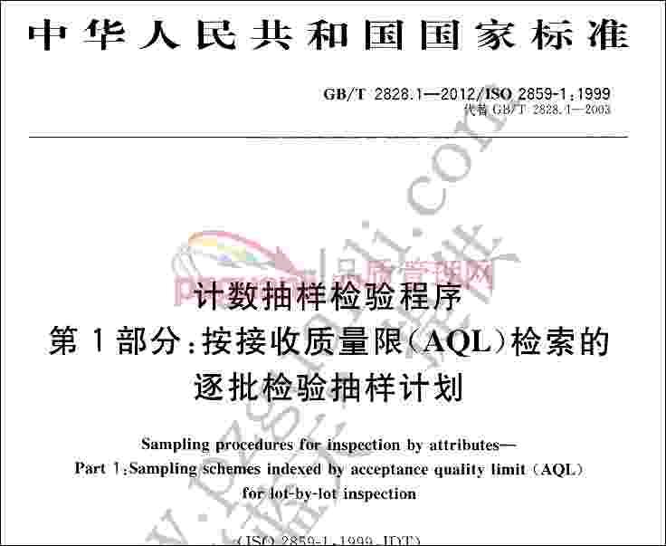 国标: GB/T2828.1-20003/ISO 2859-1:1999 AQL 资料