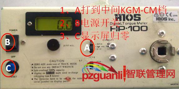 IPQC电批扭力点检测试方法
