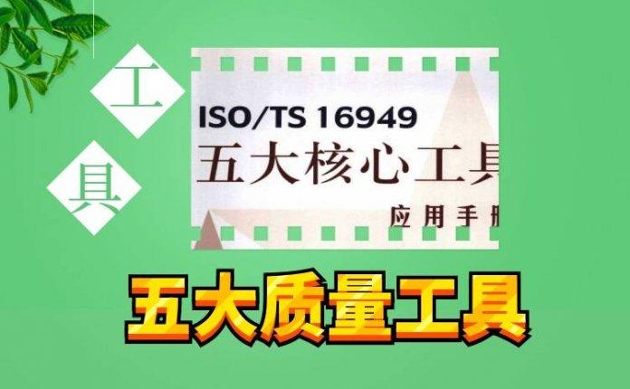 视频|TS16949五大质量工具之 20集