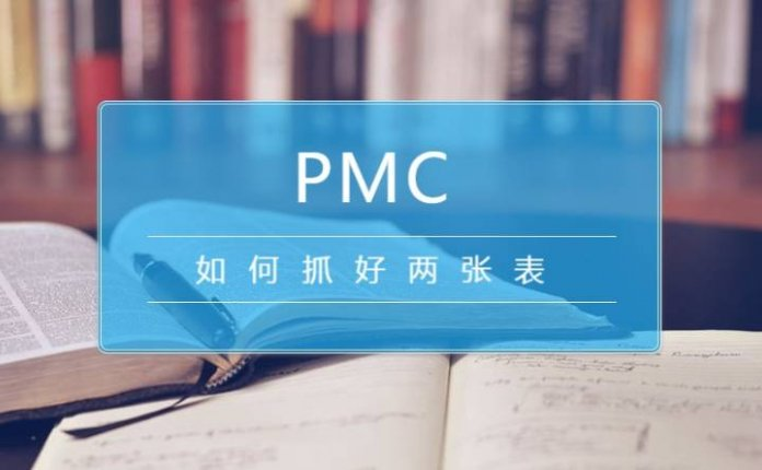 做好PMC要抓好两张表