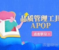 VIP|第一章品质管理五大质量工具-APQP