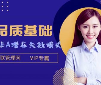 VIP|第二章品质管理五大质量工具-FMEA