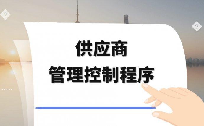 资料.二阶文件供应商管理控制程序