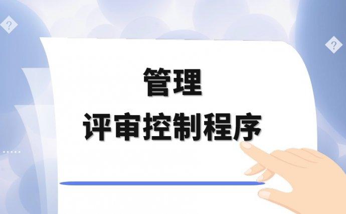 资料.二阶文件-管理评审控制程序
