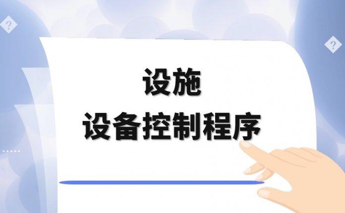 资料.二阶文件-设施设备控制程序