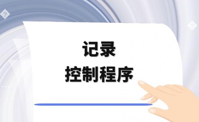 资料.二阶文件-记录控制程序