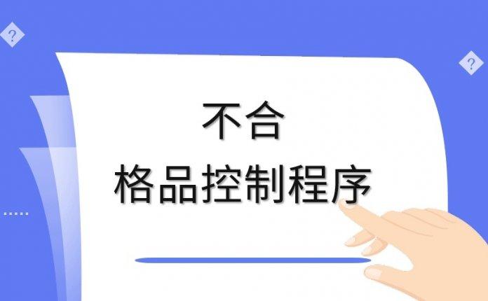 资料.二阶文件-不合格品控制程序