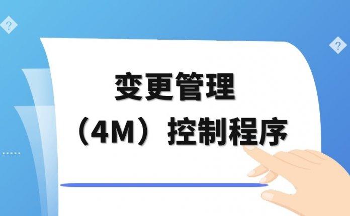资料.二阶文件-变更管理(4M)控制程序