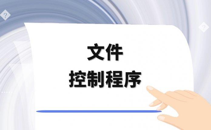 资料.二阶文件-文件控制程序