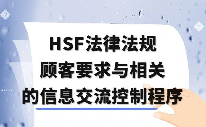 资料.二阶文件-HSF法律法规、顾客要求与相关的信息交流控制程序