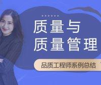 VIP.免费视频品质工程师培训班第二讲质量与质量管理【2】