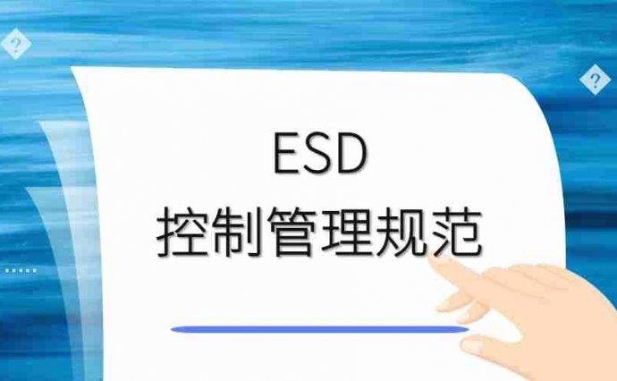 资料.三阶文件ESD控制管理规范