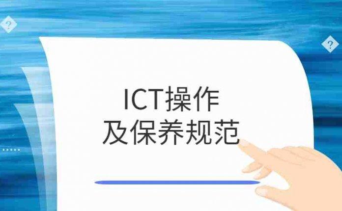 资料.三阶文件 ICT操作及保养规范