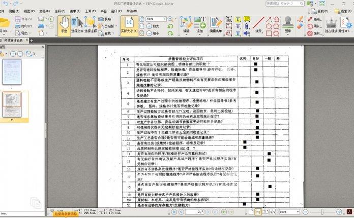 值得使用的PDF-XChange Editor PDF编辑软件便携绿色版
