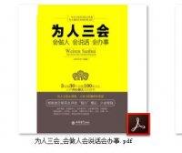 PDF.书籍|口才三绝,为人三会,修心三不,三本电子书免费下载