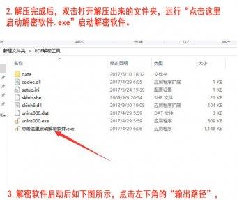 PDF文档加了密码如何去掉?