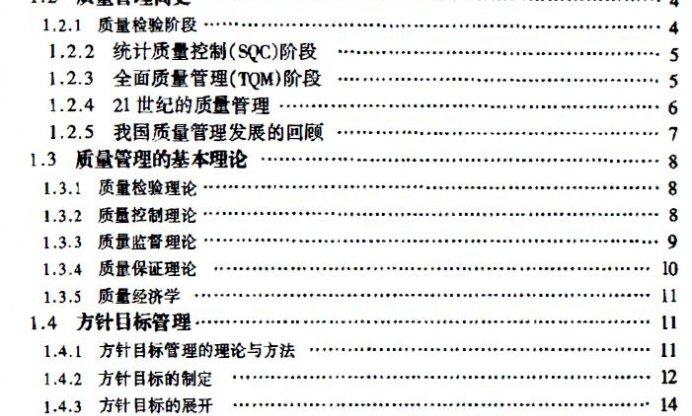 PDF 质量工程师手册最新版