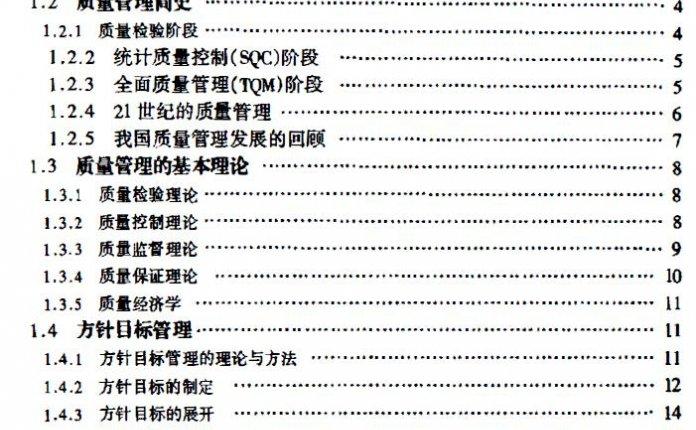 PDF|质量工程师手册最新版