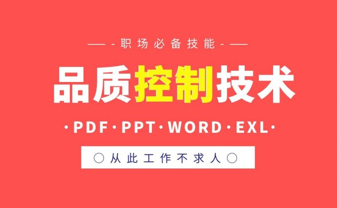 PDF.书籍|经典图书质量控制技术