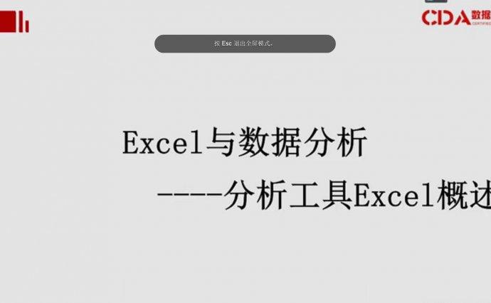 办公.让数据说话-玩转Excel BI商业报表(视频课程带课件)