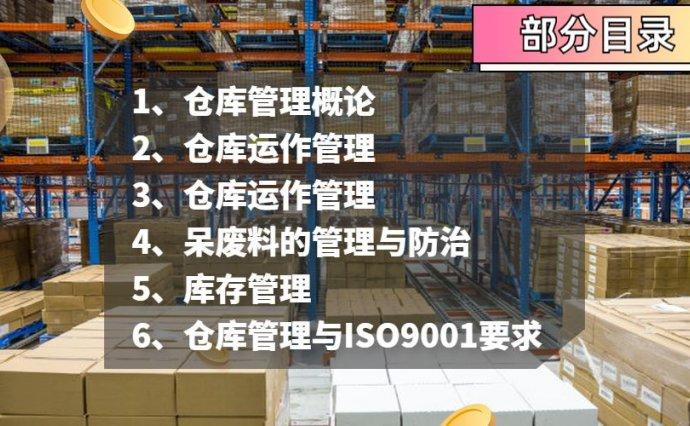 PPT 工厂企业仓库管理内部精品培训课程