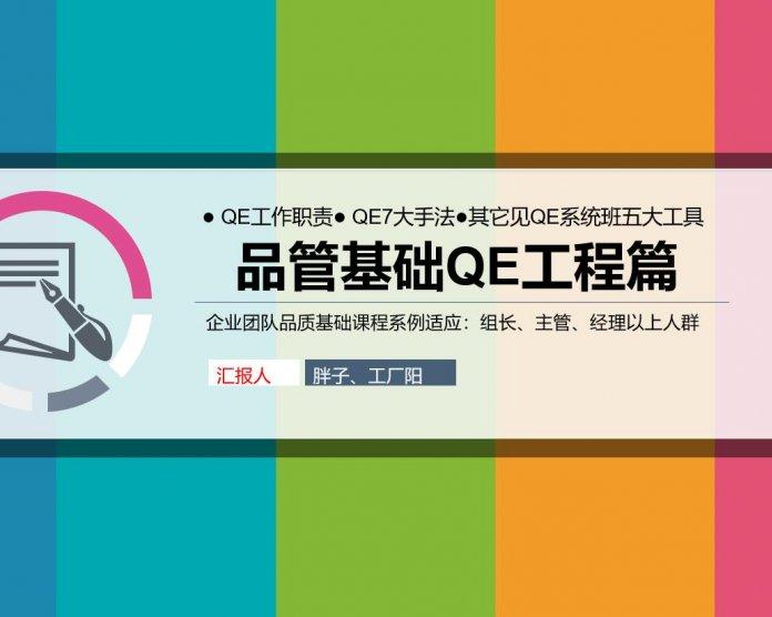 PPT|第五课QE品质工程师品质管理课程