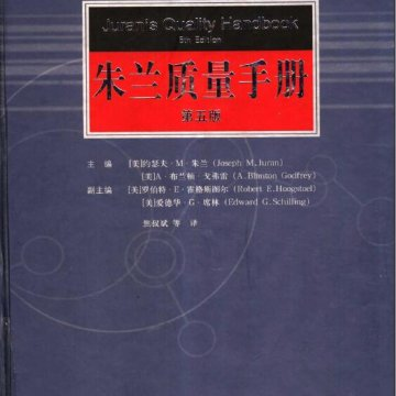 PDF书籍|朱兰质量管理手册(中文第5版)