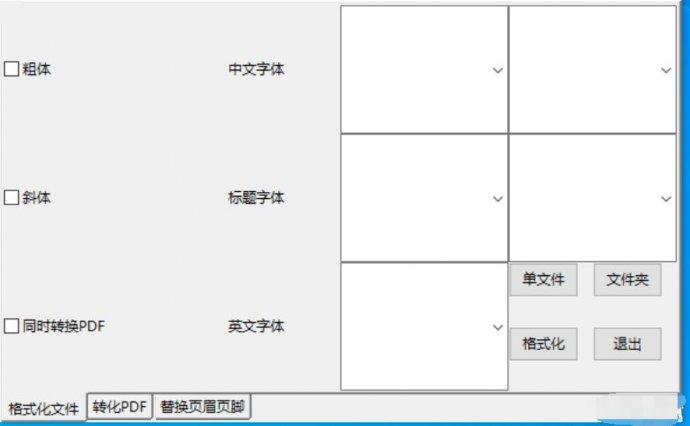word批量刷格式,转PDF ,替换页眉页脚